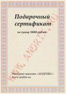 Подарочный сертификат 30000 рублей